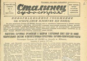 1-6-marta-1937-godaopt-1