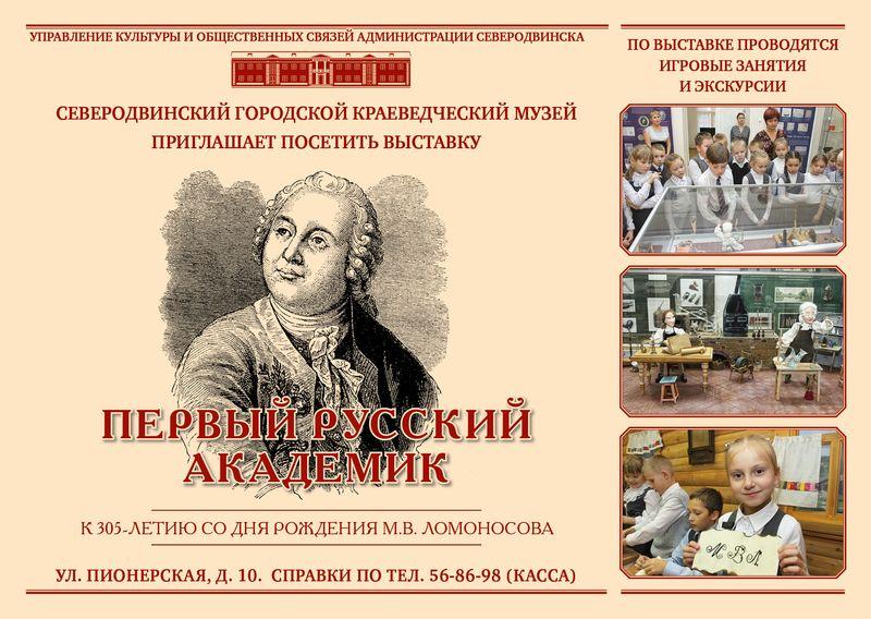 afisha-lomonosov-305
