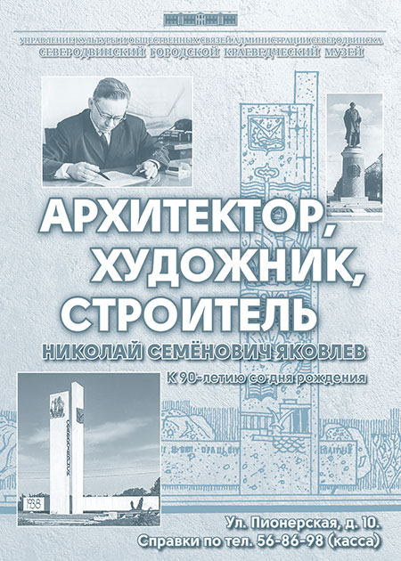 uzhaty-i-afisha-yakovlev