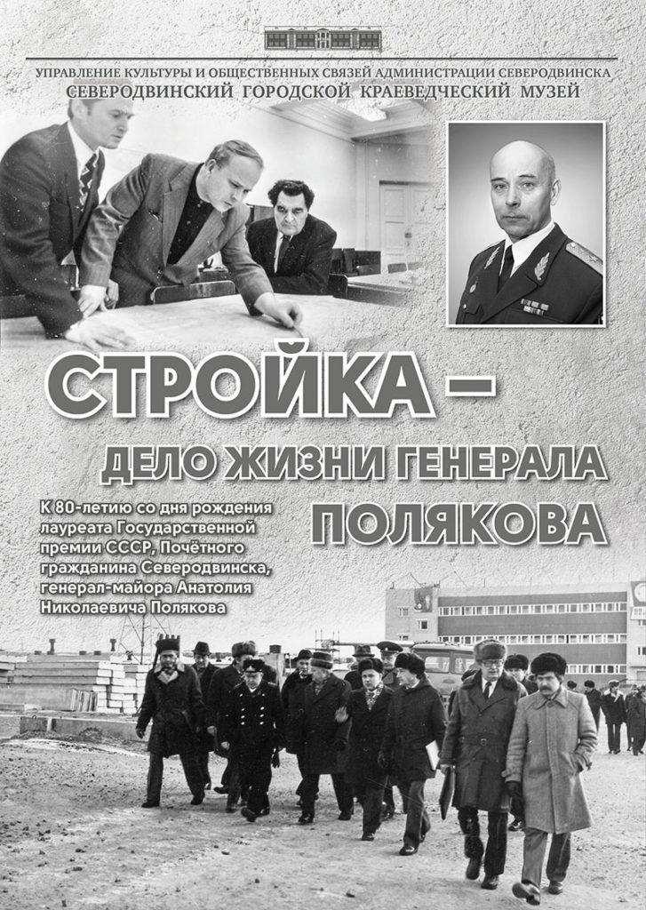 111afisha-polyakov