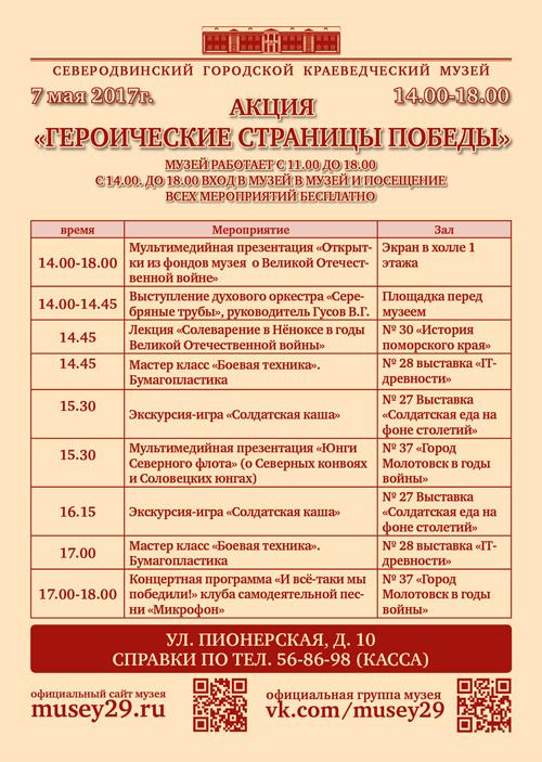 afisha-aktsiya-geroicheskie-stranitsy-pobedy-2017