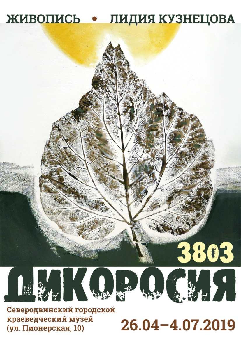dikorosiya-severodvinsk-2019