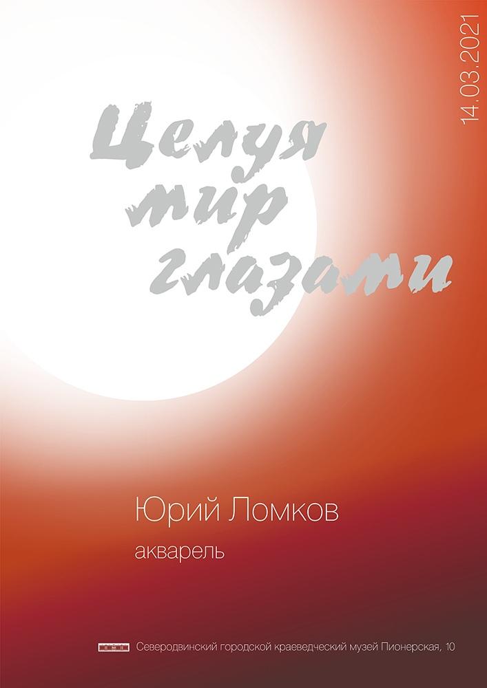 lomkov