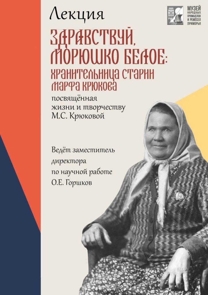moryushko-beloe
