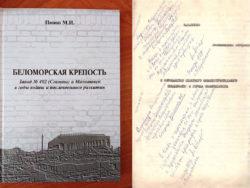 belomorskaya-krepost